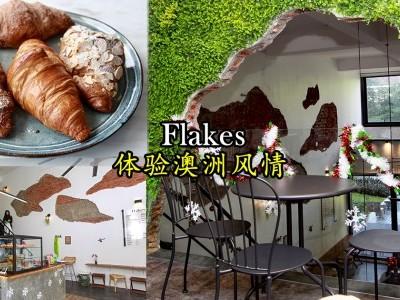 [吉隆坡] Flakes 体验澳洲风情