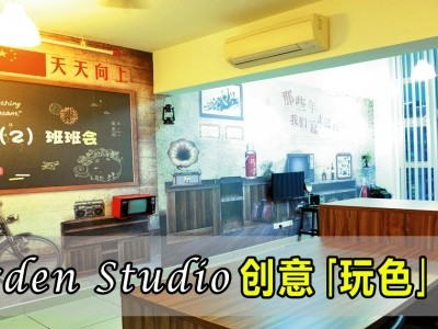 [吉隆坡] Garden Studio 创意玩色