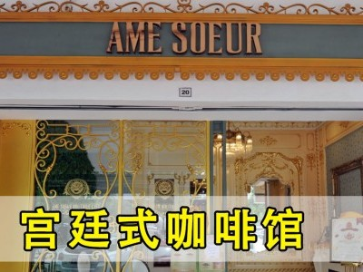 [吉隆坡] Cafe Ame Soeur 尽显欧式奢华