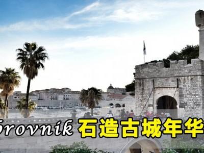 Dubrovnik 石造古城年华
