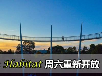 [槟城] The Habitat 30日重新开放