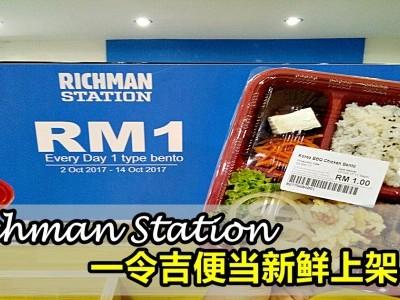[吉隆坡] Richman Station 一令吉便当