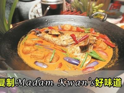 [食谱] Madam Kwan's 招牌不藏私