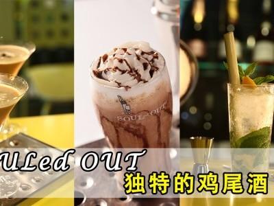 [吉隆坡] SOULed OUT味觉感官环游世界!