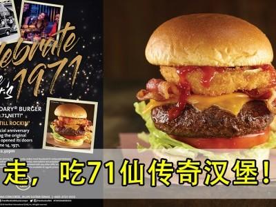 Hard Rock 周年庆推出71仙汉堡