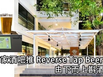 [槟城] Reverse Tap Beer 7秒斟酒