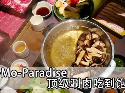 [吉隆坡] Mo-Mo-Paradise火锅热战100分钟
