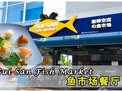 [吉隆坡] Sui-San Fish Market 鲜美渔获 现买现烹