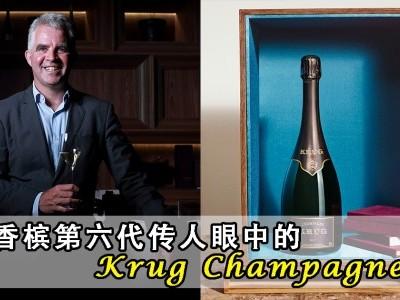 [品酒] Champagne Krug 赴一场香槟「响宴」