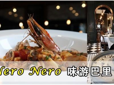 [吉隆坡] Nero Nero 「意」乡情怀