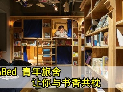 Book & Bed 伴随书香入梦旅馆