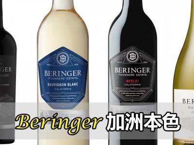 [品酒] Beringer 加洲本色