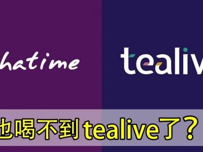 Chatime获禁令:tealive不准卖