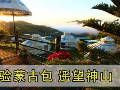 [沙巴] 入住神山蒙古包 Mongolian Yurt