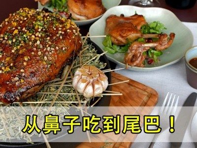 [吉隆坡] Entier 通吃食材不浪费
