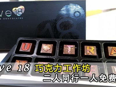 [槟城] Love 18手作巧克力工作坊