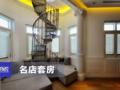 [槟城] Macalister Mansion总督套房极致浪漫